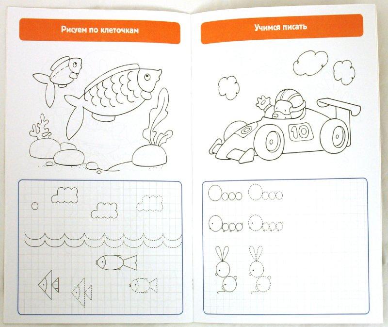 Иллюстрация 1 из 7 для Готовимся к школе. Учимся писать. 4-6 лет   Лабиринт - книги. Источник: Лабиринт