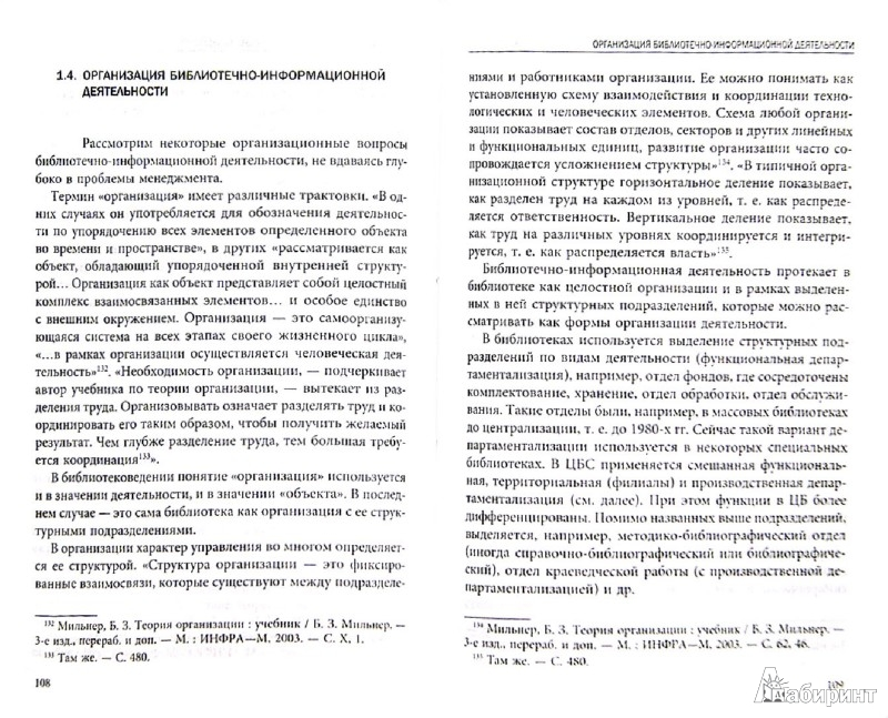 Иллюстрация 1 из 4 для Библиотечно-информационная деятельность - Маргарита Дворкина | Лабиринт - книги. Источник: Лабиринт