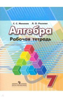 Алгебра. Рабочая тетрадь. 7 класс. Пособие для учащихся общеобразовательных организаций