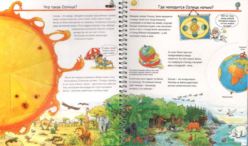 Иллюстрация 1 из 22 для Мы изучаем вселенную - Андреа Эрне | Лабиринт - книги. Источник: Лабиринт