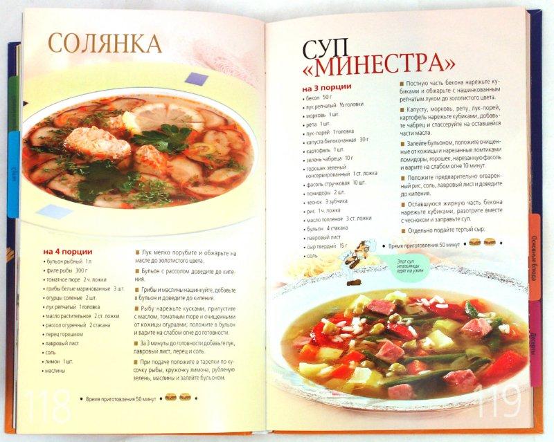 Иллюстрация 1 из 31 для Лучшие рецепты | Лабиринт - книги. Источник: Лабиринт