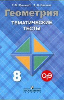 Геометрия. Тематические тесты к учебнику Л.С.Атанасяна. 8 класс
