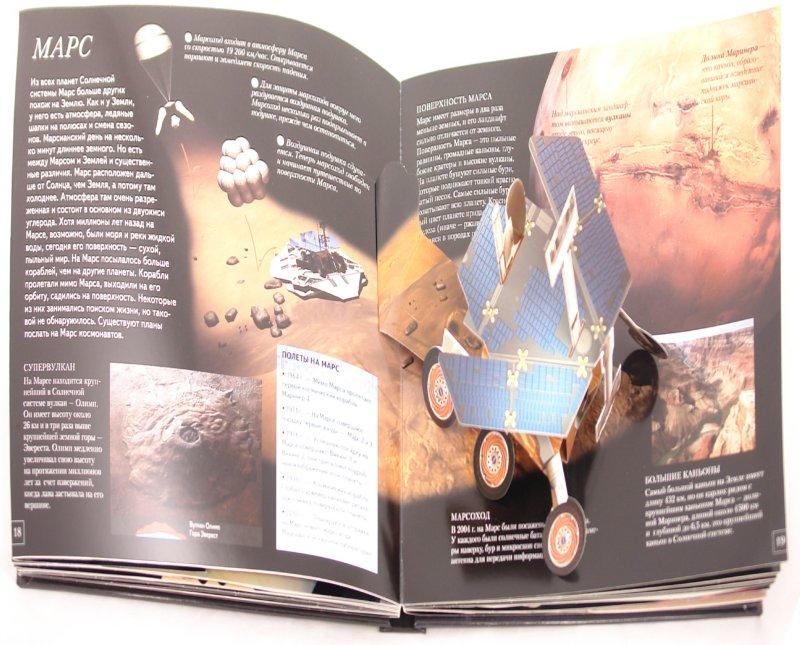Иллюстрация 1 из 20 для Путешествие в космосе. Школа открытий - Йен Грем | Лабиринт - книги. Источник: Лабиринт
