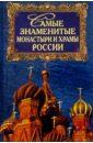 Низовский Андрей Юрьевич Самые знаменитые монастыри и храмы России
