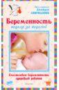 Спиридонов Дмитрий Беременность неделя за неделей. Счастливая беременность - здоровый ребенок