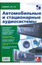 Автомобильные и стационарные аудиосистемы. Выпуск 112 под ред родина а в автомобильные и стационарные аудиосистемы выпуск 112