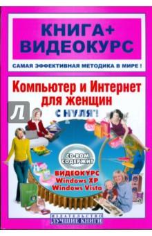 Компьютер и Интернет для женщин с нуля! Книга + видеокурс (+CD) компьютер и интернет для женщин с нуля книга видеокурс cd