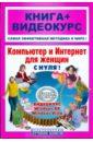 Компьютер и Интернет для женщин с нуля! Книга + видеокурс (+CD), Шуляева Наталья,Дементьева Анна