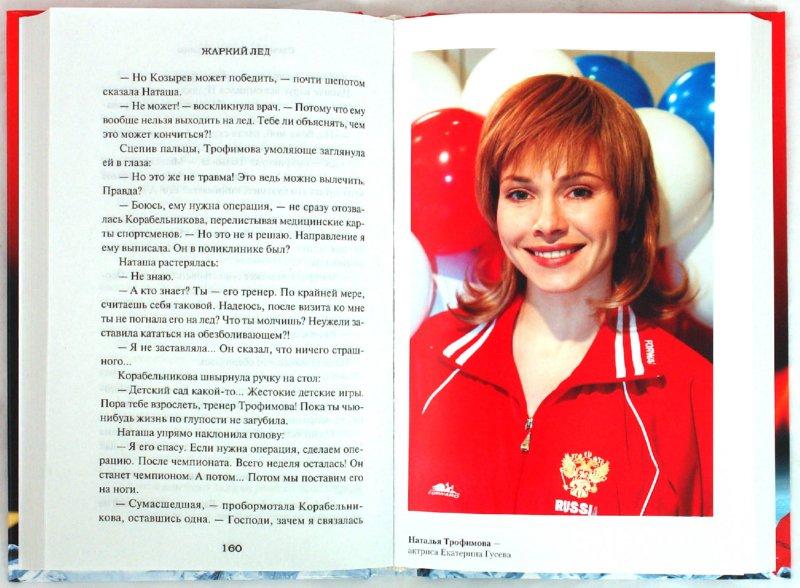 Иллюстрация 1 из 16 для Жаркий лед. Слезы сильной женщины - Юлия Лавряшина | Лабиринт - книги. Источник: Лабиринт