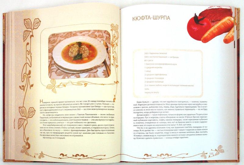 Иллюстрация 1 из 16 для Кухня моей любви: и пир, и мир, и добрые люди - Ольга Сюткина | Лабиринт - книги. Источник: Лабиринт