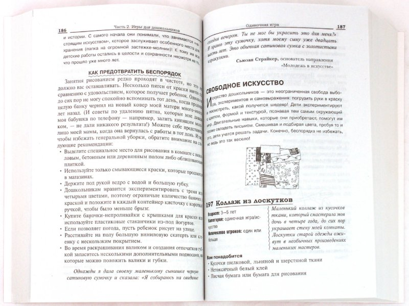 Иллюстрация 1 из 15 для 710 способов оторвать ребёнка от компьютера и телевизора - Бобби Коннер | Лабиринт - книги. Источник: Лабиринт