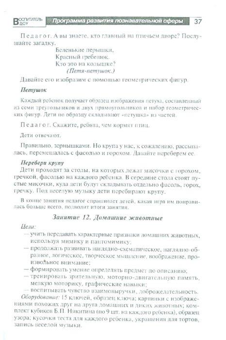 Иллюстрация 1 из 4 для Развитие познавательной и эмоциональной сфер дошкольников - Войтова, Гуськова, Лифанова, Можейко, Фирсова   Лабиринт - книги. Источник: Лабиринт