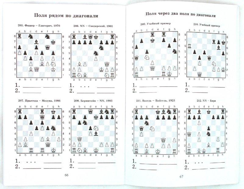 Иллюстрация 1 из 19 для 1000 шахматных задач. Решебник. 1 год - Костров, Рожков | Лабиринт - книги. Источник: Лабиринт