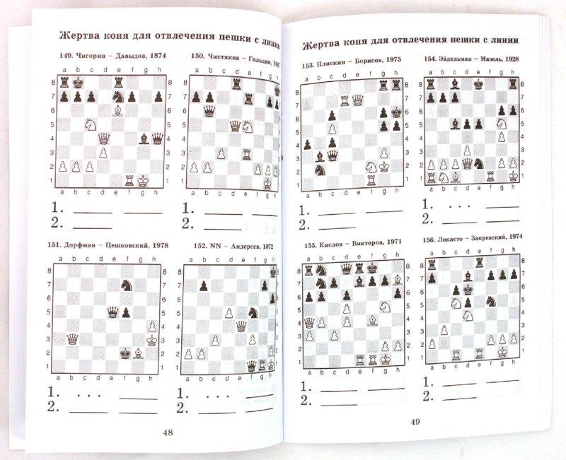Иллюстрация 1 из 21 для 1000 шахматных задач. Решебник. 3 год - Костров, Рожков | Лабиринт - книги. Источник: Лабиринт