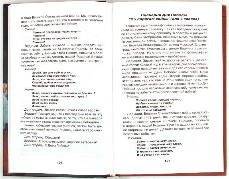 Иллюстрация 1 из 46 для Праздники для младших школьников. 1-4 класс. Сценарии. Игры и конкурсы. Стихи и загадки - В. Лещинская | Лабиринт - книги. Источник: Лабиринт