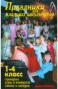 игры для школьников Лещинская В. В. Праздники для младших школьников. 1-4 класс. Сценарии. Игры и конкурсы. Стихи и загадки
