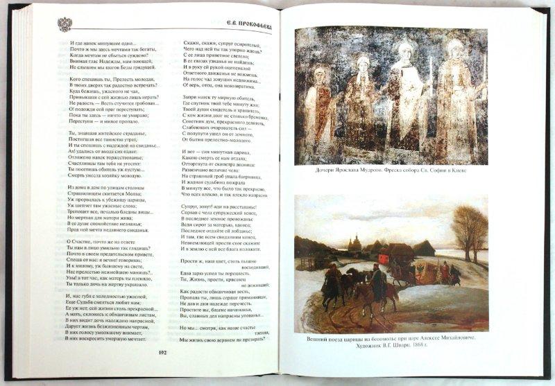 Иллюстрация 1 из 8 для Русские принцессы | Лабиринт - книги. Источник: Лабиринт