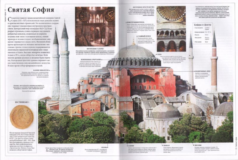 Иллюстрация 1 из 9 для Самые знаменитые архитектурные сооружения мира - Нил Стивенсон | Лабиринт - книги. Источник: Лабиринт