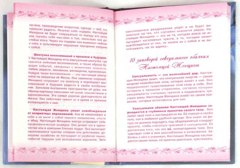 Иллюстрация 1 из 3 для 10 заповедей для Настоящей Женщины. Книга-тренинг - Юлия Свияш | Лабиринт - книги. Источник: Лабиринт