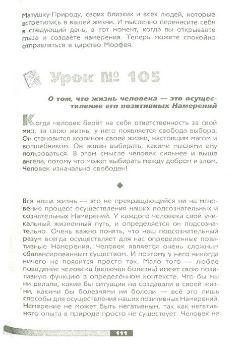 Иллюстрация 1 из 6 для Учебник Хозяина жизни. 160 уроков - Валерий Синельников | Лабиринт - книги. Источник: Лабиринт