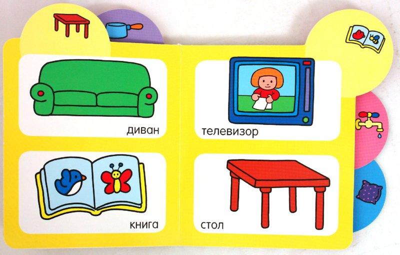 Иллюстрация 1 из 13 для Мой дом | Лабиринт - книги. Источник: Лабиринт