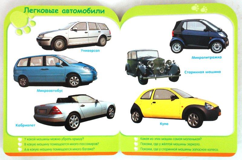 Иллюстрация 1 из 39 для Автомобили и другие машины (от 3-х лет) | Лабиринт - книги. Источник: Лабиринт