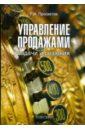 Просветов Георгий Иванович Управление продажами. Задачи и решения. Учебно-практическое пособие