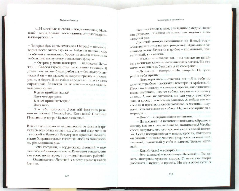 Иллюстрация 1 из 18 для Книга, ради которой объединились писатели, объединить которых невозможно | Лабиринт - книги. Источник: Лабиринт