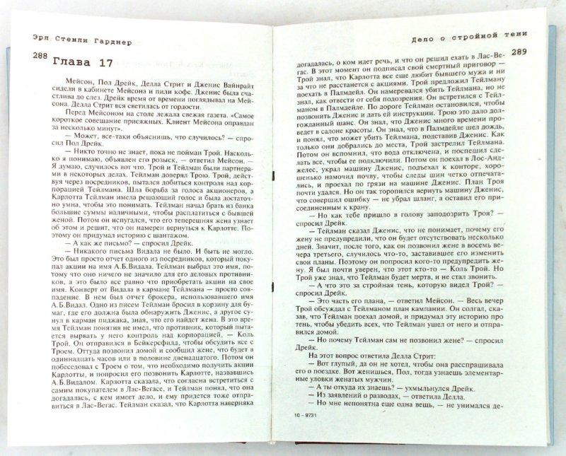 Иллюстрация 1 из 19 для Дело о стройной тени: детективные романы - Эрл Гарднер | Лабиринт - книги. Источник: Лабиринт