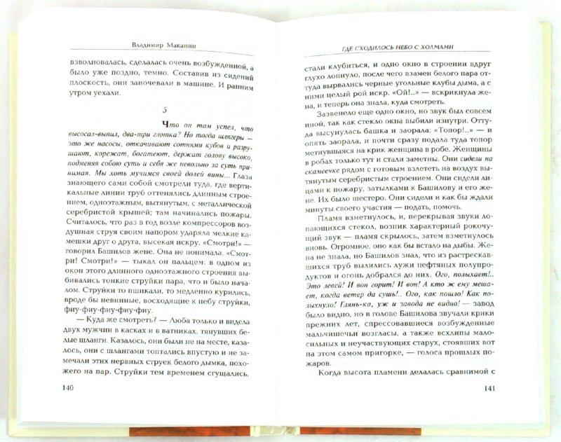 Иллюстрация 1 из 7 для Лаз - Владимир Маканин | Лабиринт - книги. Источник: Лабиринт