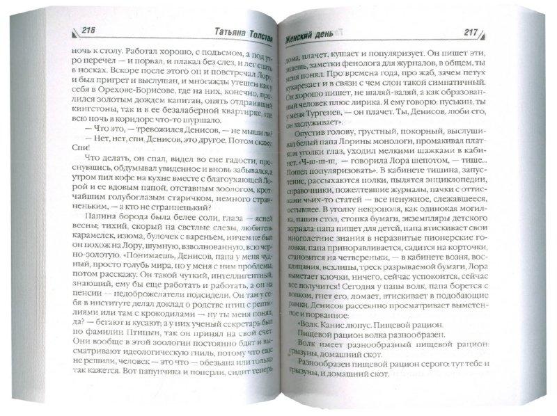Иллюстрация 1 из 5 для Женский день - Татьяна Толстая   Лабиринт - книги. Источник: Лабиринт