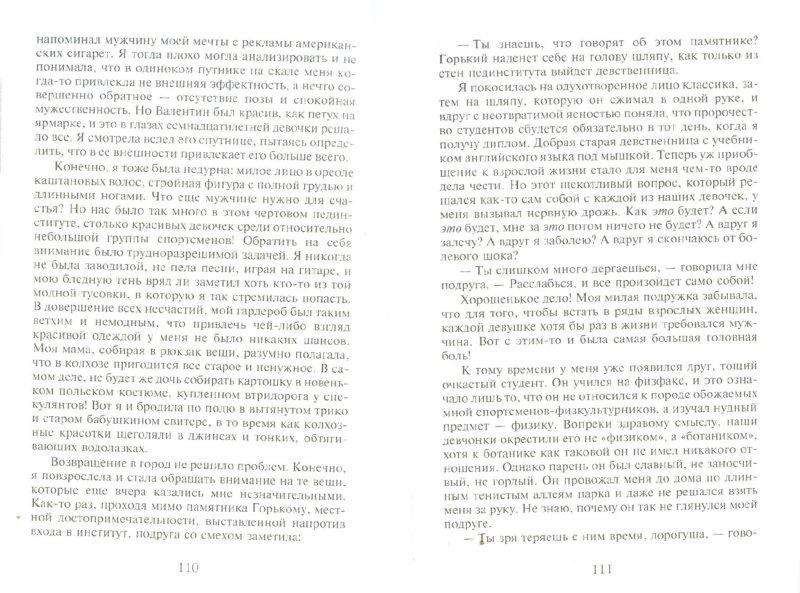 Иллюстрация 1 из 5 для Звездный час адвоката - Наталья Борохова | Лабиринт - книги. Источник: Лабиринт
