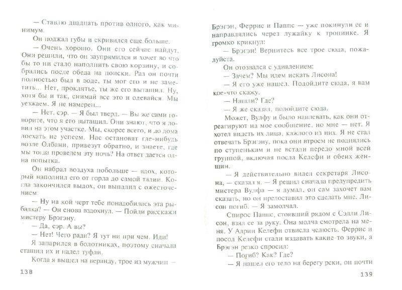 Иллюстрация 1 из 2 для Иммунитет к убийству - Рекс Стаут | Лабиринт - книги. Источник: Лабиринт
