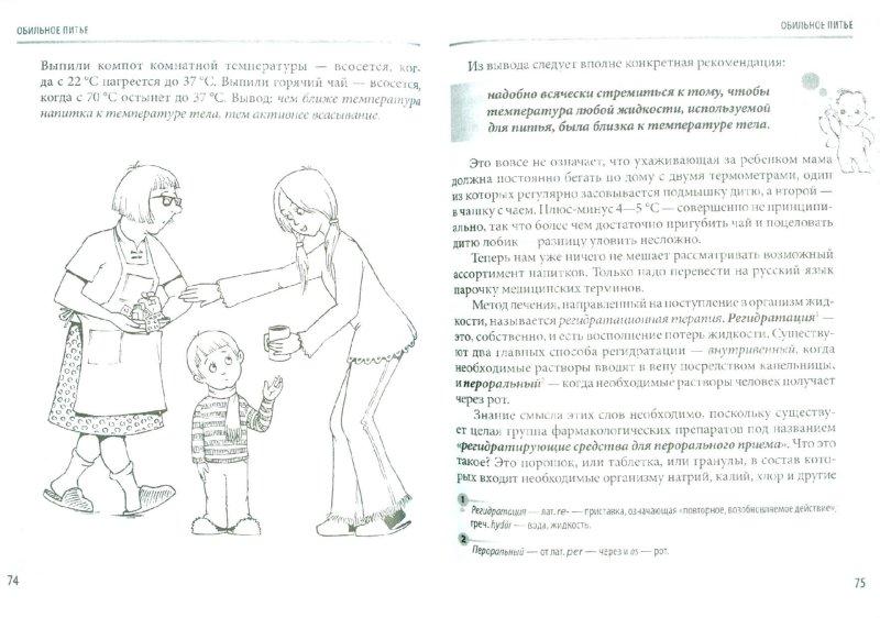 Иллюстрация 1 из 21 для Книга от кашля: о детском кашле для мам и пап - Евгений Комаровский | Лабиринт - книги. Источник: Лабиринт