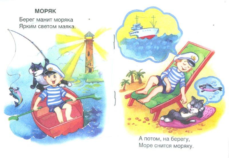 Иллюстрация 1 из 7 для Профессии - Владимир Борисов | Лабиринт - книги. Источник: Лабиринт