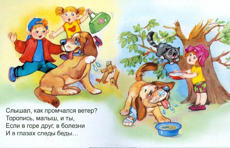 Иллюстрация 1 из 3 для Спи, малыш - Людмила Белина | Лабиринт - книги. Источник: Лабиринт