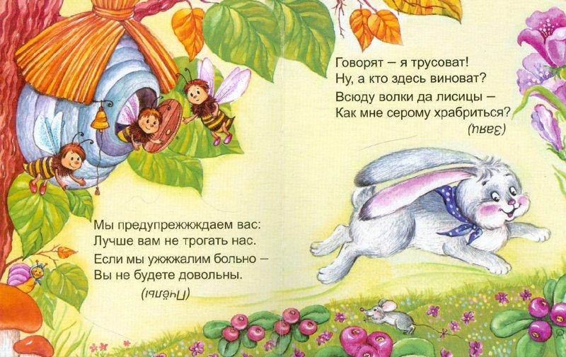 Иллюстрация 1 из 7 для Стихи-загадки - Татьяна Коваль   Лабиринт - книги. Источник: Лабиринт