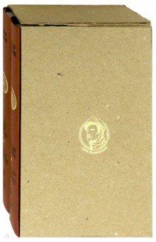 Собрание сочинений в 2-х томах. Двенадцать стульев. Золотой теленок