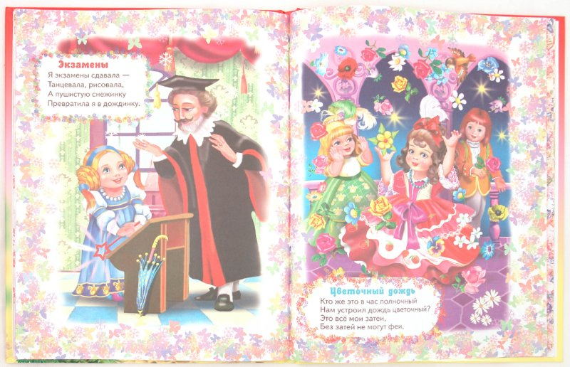 Иллюстрация 1 из 11 для Правила поведения для настоящей принцессы - Владимир Степанов | Лабиринт - книги. Источник: Лабиринт