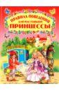Степанов Владимир Александрович Правила поведения для настоящей принцессы