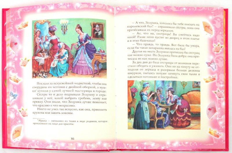 Иллюстрация 1 из 16 для Стихи и сказки о принцессах, феях и волшебниках. Волшебная палочка | Лабиринт - книги. Источник: Лабиринт