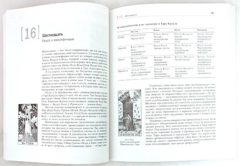 Иллюстрация 1 из 19 для Символика и значение чисел - Хайо Банцхаф   Лабиринт - книги. Источник: Лабиринт