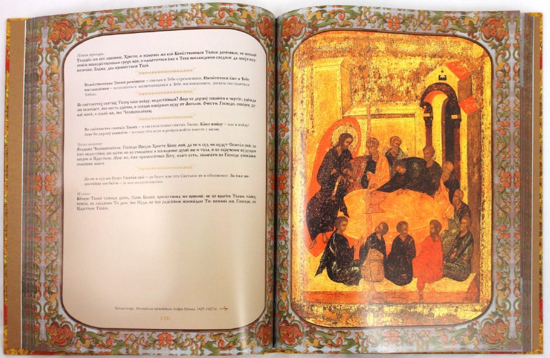 Иллюстрация 1 из 17 для Православный молитвослов - Елена Тростникова | Лабиринт - книги. Источник: Лабиринт