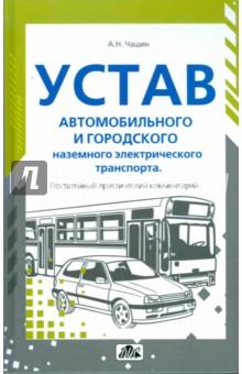 Устав автомобильного транспорта и городского наземного электрического транспорта от Лабиринт