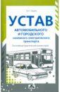 Чашин Александр Николаевич Устав автомобильного транспорта и городского наземного электрического транспорта