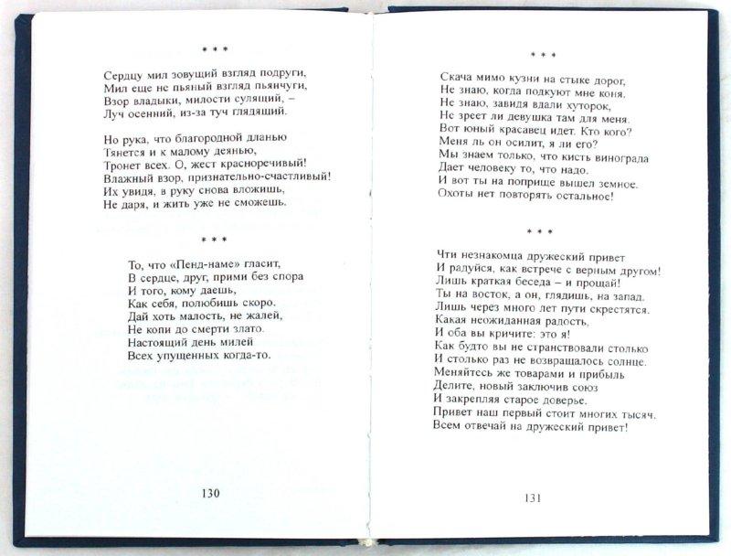 Иллюстрация 1 из 7 для Лирика - Иоганн Гете | Лабиринт - книги. Источник: Лабиринт