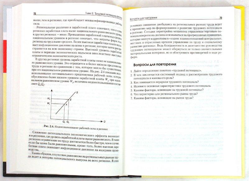 Иллюстрация 1 из 11 для Управление социально-экономическим потенциалом региона - И.О. Калинникова | Лабиринт - книги. Источник: Лабиринт