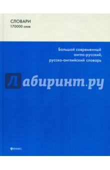 Большой современный англо-русский, русско-английский словарь. 170000 слов и словосочетаний