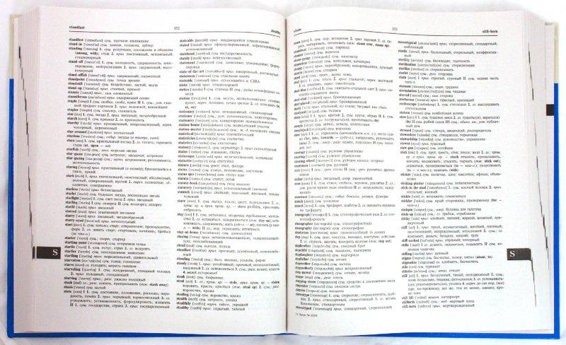 Иллюстрация 1 из 3 для Большой современный англо-русский, русско-английский словарь. 170000 слов и словосочетаний - Татьяна Сиротина | Лабиринт - книги. Источник: Лабиринт
