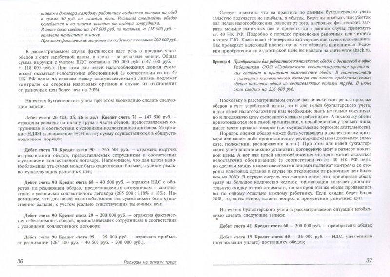 Иллюстрация 1 из 10 для Расходы на оплату труда - Галина Касьянова   Лабиринт - книги. Источник: Лабиринт